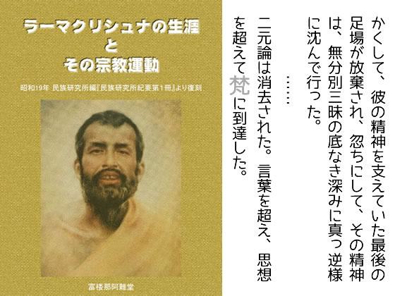 〔Kindle復刻版〕「ラーマクリシュナの生涯とその宗教運動」渡邊照宏著の紹介画像