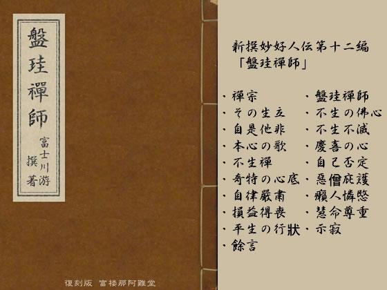 〔Kindle復刻版〕「盤珪禅師」富士川游撰著の紹介画像