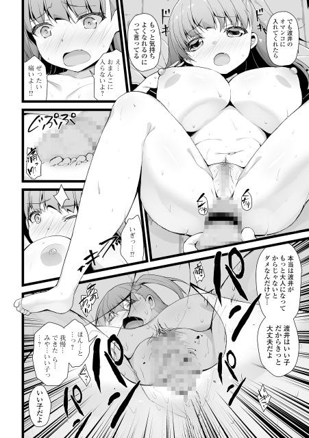 50%OFF【50%OFF】コミック刺激的SQUIRT!! Vol.01【2018サマーCP】