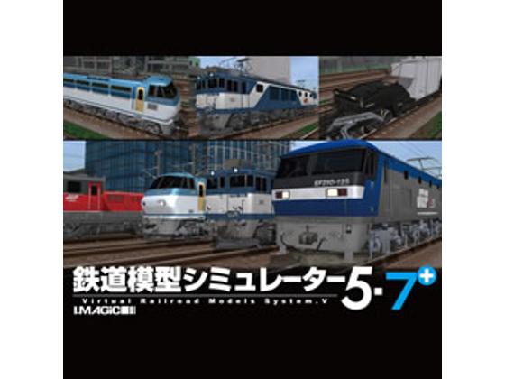 鉄道模型シミュレーター5 - 7+ 【アイマジック】の紹介画像