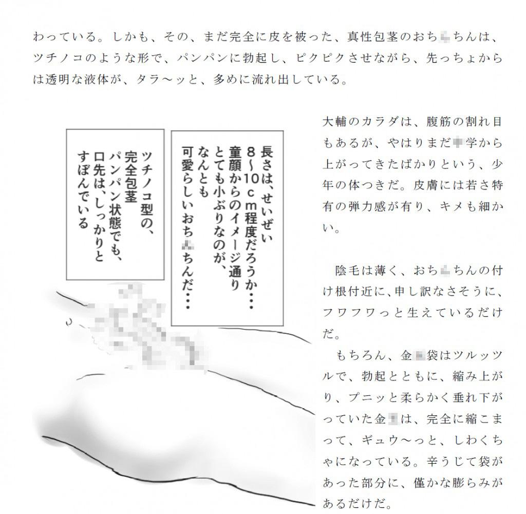 [南国球児] の【エロ鍼灸院 球児大輔(1)】