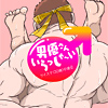 [カメ] の【男優さんいらっしゃ~い ケイスケ(30歳)の場合】