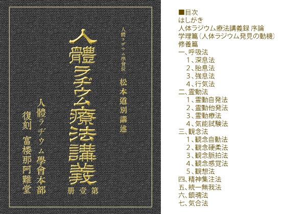 〔Kindle復刻版〕「人体ラジウム療法講義」松本道別著の紹介画像