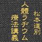 〔Kindle復刻版〕「人体ラジウム療法講義」松本道別著