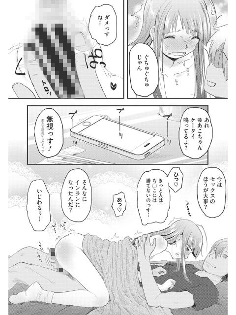 [コアマガジン] の【そーじゅくダイアリー】
