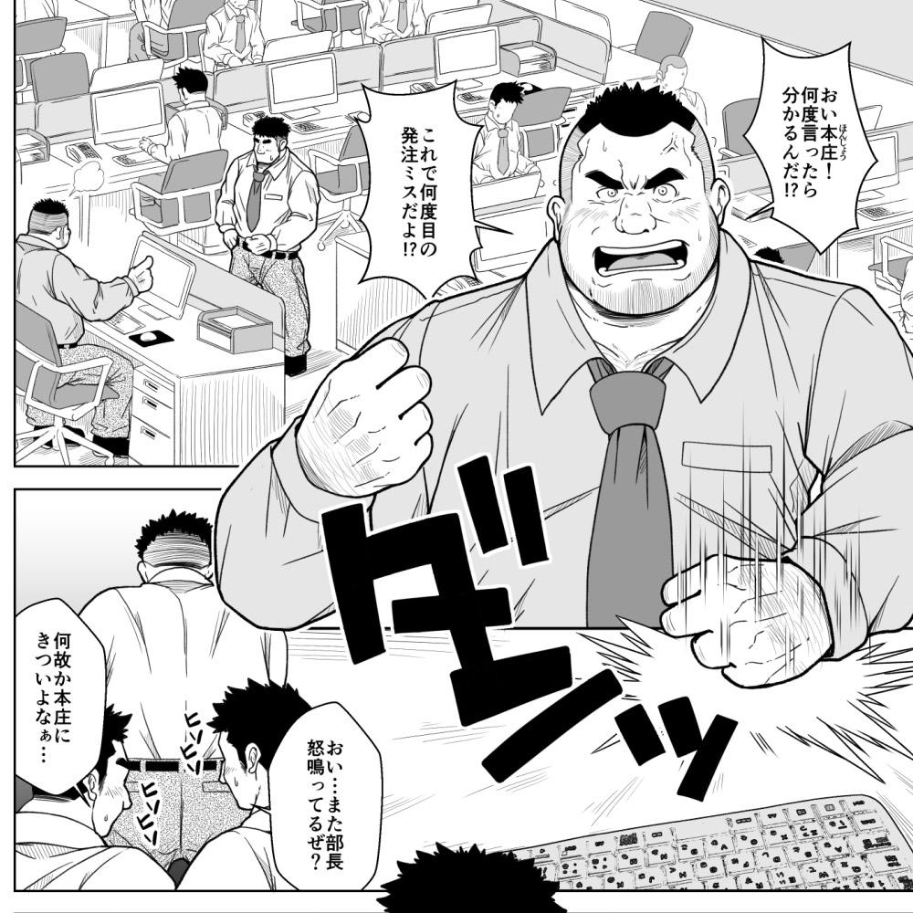 [べあている] の【社内○辱】