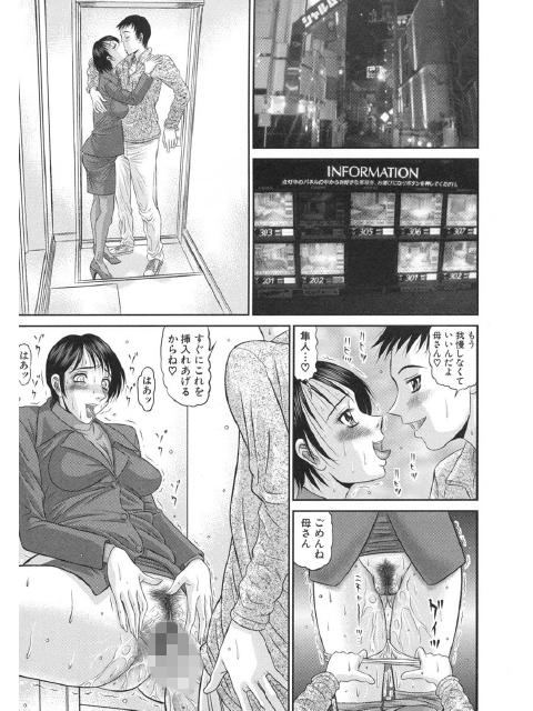 母の声【単話】