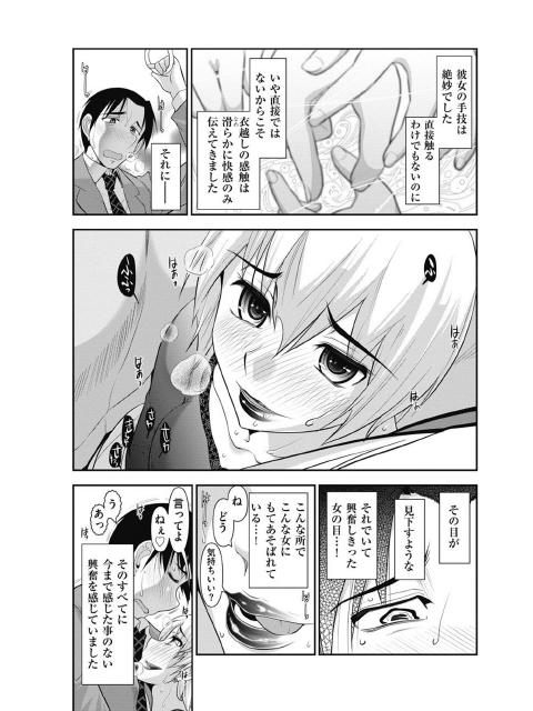 淫デレお姉さん 【春元奈々美さんの淫デレ】【単話】