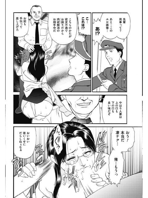 背徳婦人 【第7話】【単話】