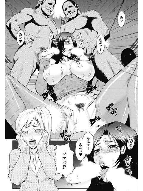 淫獣学園物語 【母娘姦!推薦試験の巻】【単話】