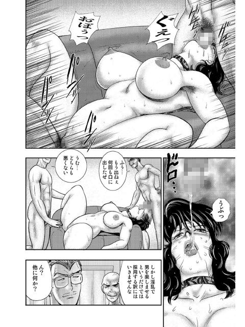 奴隷女教師・景子 10