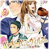 ベートーベン・ウィルス〜ふたりの天才(カレ)と恋愛感染〜 9