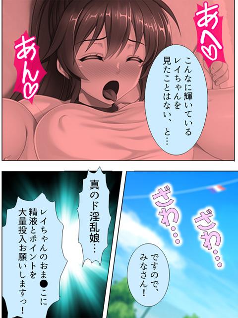 激闘!ぷるるん体育祭 〜一番ヌいた娘1等賞〜 第3巻