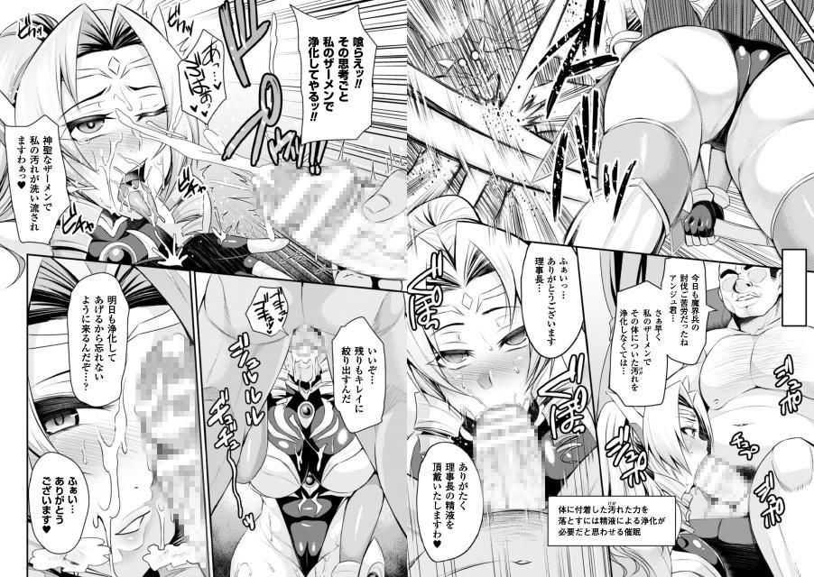 聖甲神姫セイントアンジュ 催淫に堕ちた天使【単話】