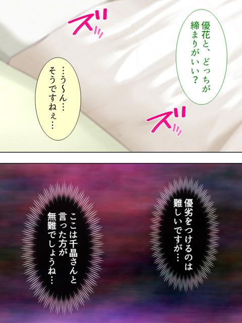 真夏のハーレムおじさん 〜入れ替わり!パコパコJDぱらだいす〜 第11巻