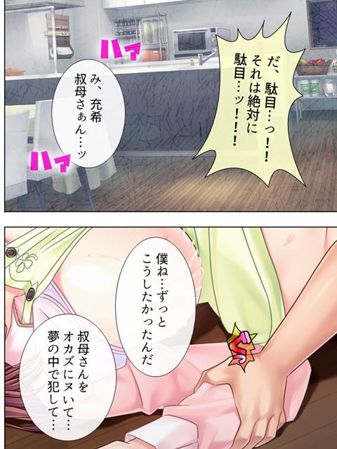 母乳に濡れる叔母の胸 〜エッチな手伝い、してあげる!〜 第1巻
