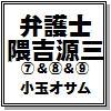 [小玉オサム文庫] の【弁護士隈吉源三(7)&(8)&(9)】