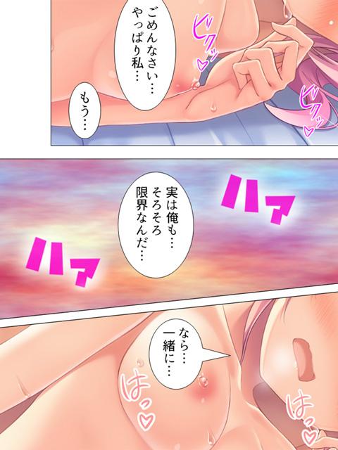 極上ハーレム! 〜いきなりHな誘惑生活〜 第9巻