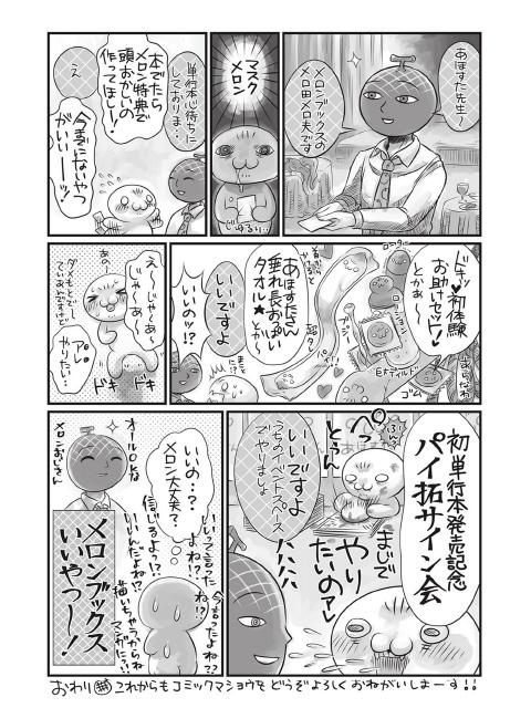 マショウのあほすたさん 第10話【単話】