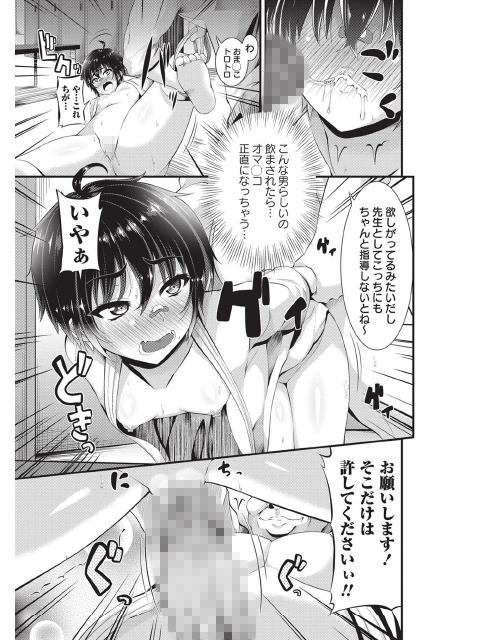 特別★指導【単話】