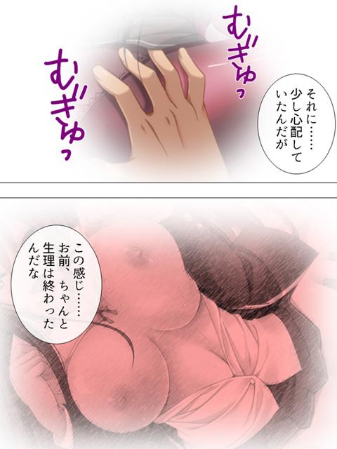 ヤリ逃げ放題!リセットスイッチ 第4巻