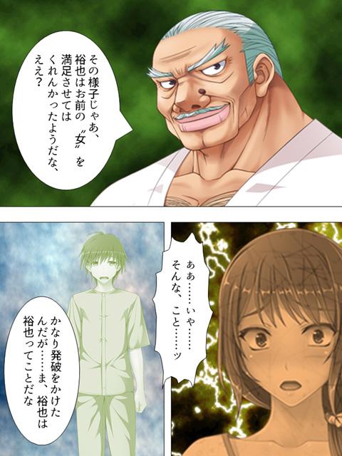 覗きの代償 〜義父と姉妹の秘密〜 第3巻