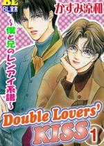 Double Lovers'KISS : 1 〜僕と兄のレン