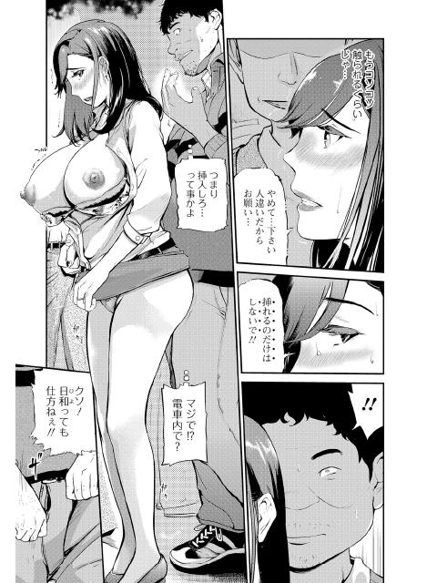 人妻Reセックス〜痴漢電車〜【単話】