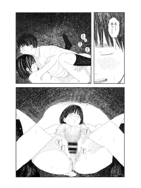 雨宿りの人【単話】