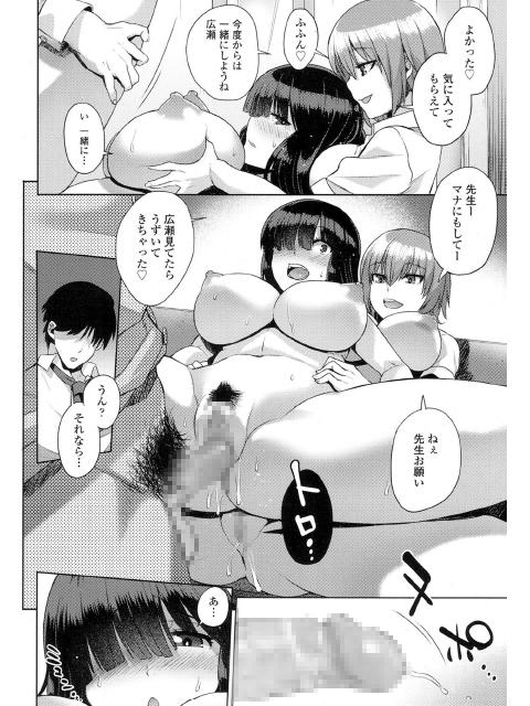 ぼっちじゃなくなる○○な方法【単話】