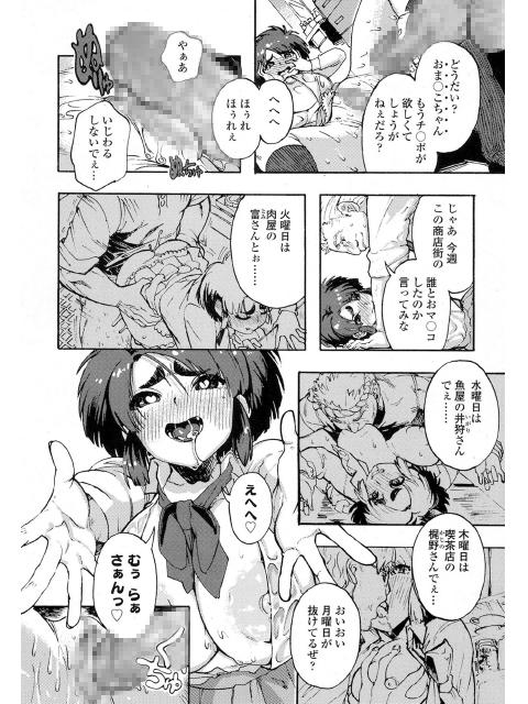 ボサノバビッチ【単話】