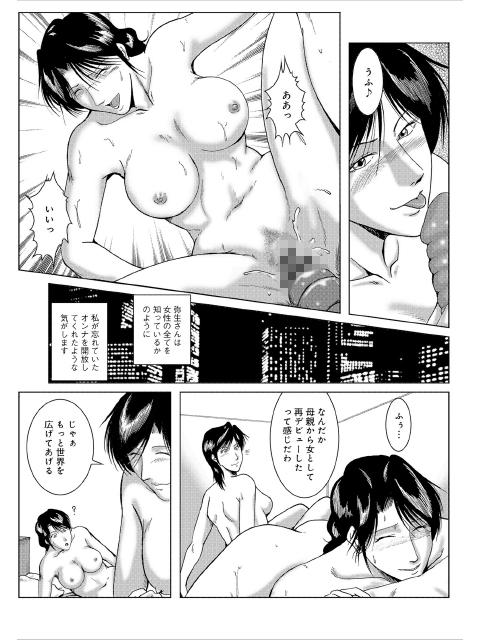 聖愛性女02【単話】