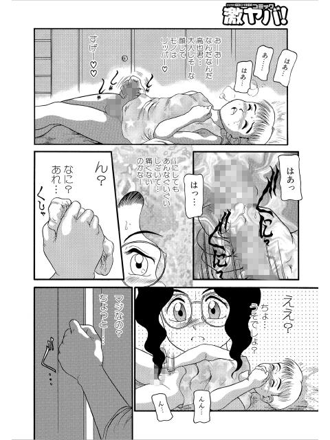 すてきなインセストACT6【単話】