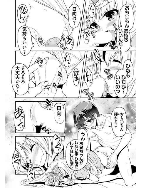 妹ぱらだいす!3 第3話【単話】