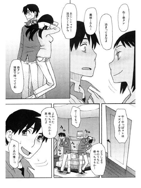 ごちそう【単話】