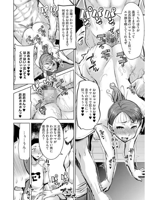 マガジンサイベリア Vol.103