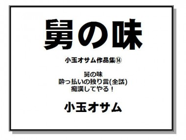 [小玉オサム文庫] の【舅の味 小玉オサム作品集(14)】
