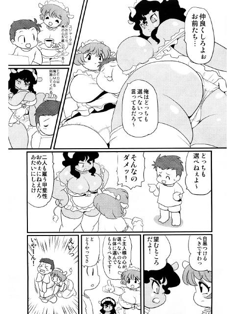 カウカウボンバーズ【単話】