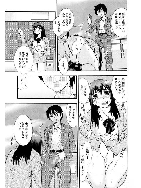 女教師 恥辱の鎖 -NIGHT MARE- (11)【単話】