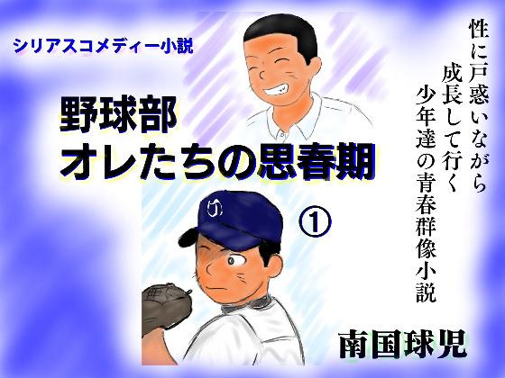 [南国球児] の【野球部オレたちの思春期(1)】