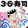 36寿司 : 1