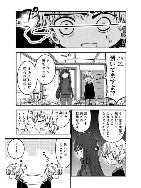 ぱらのいあけ〜じ(47)【単話】