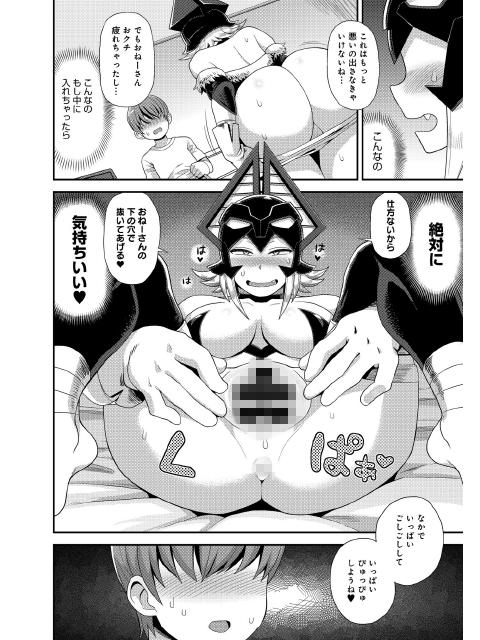 怪人コモリさんの搾精活動【単話】