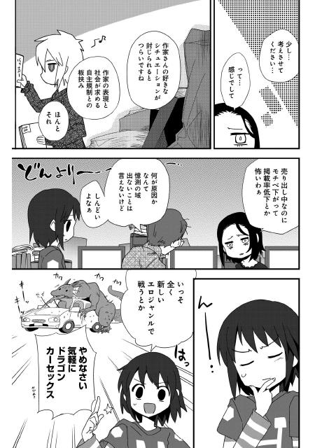 えろまんがさ〜が(6)【単話】