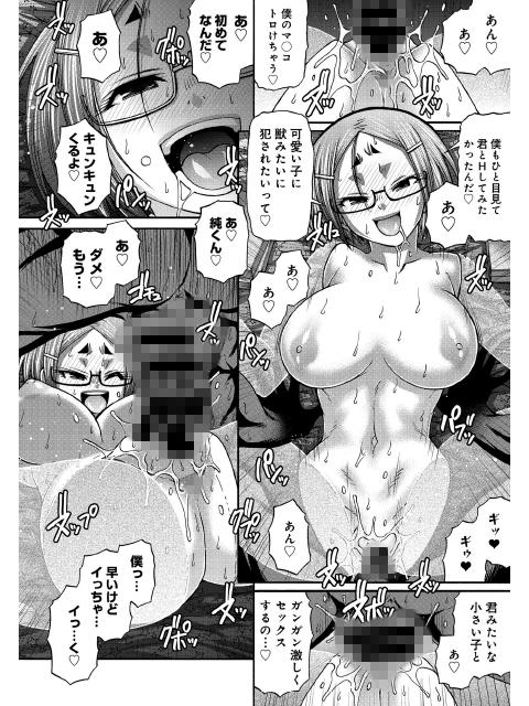 comicアンスリウム Vol.55 2017年11月号