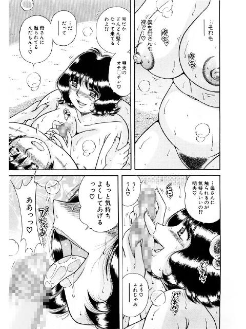 背徳母【単話】