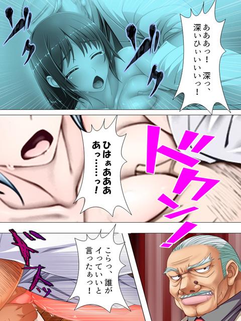 覗きの代償 〜義父と姉妹の秘密〜 第4巻