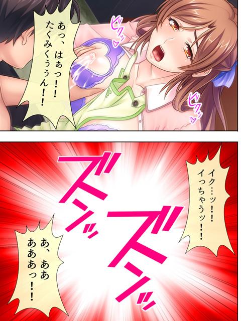 母乳に濡れる叔母の胸 〜エッチな手伝い、してあげる!〜 第3巻