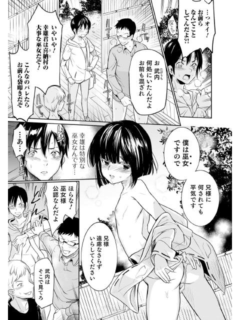 巫女少年 〜前編〜【単話】