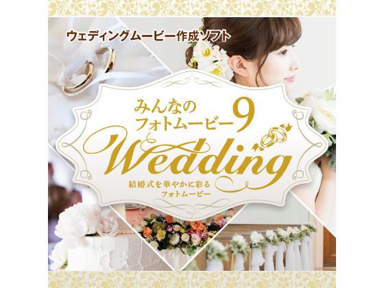 みんなのフォトムービー9 Wedding 【ジャングル】の紹介画像